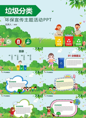 垃圾分类公开课PPT模板6.pptx