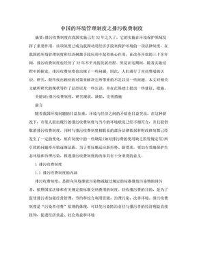 中国的环境管理制度之排污收费制度.doc