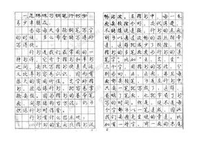 庞中华行书硬笔书法字帖方便临摹,练习书法的好帮手.doc