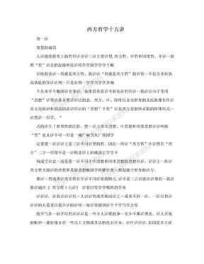 西方哲学十五讲.doc