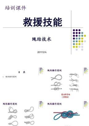 救援技能-绳结技术(201112).ppt