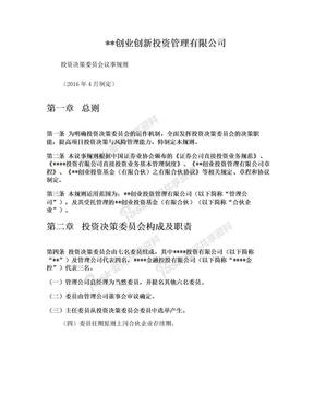 投资决策委员会议事规则.doc