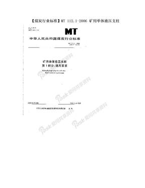 【煤炭行业标准】MT 112.1-2006 矿用单体液压支柱.doc
