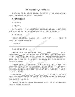 班车租赁合同范本_班车租赁合同书.docx