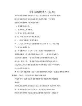 检察院公诉科实习日志.doc.doc