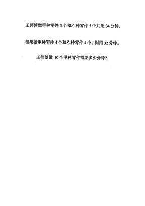 小学奥数:工程问题50道(困难题)之18试题及答案.doc