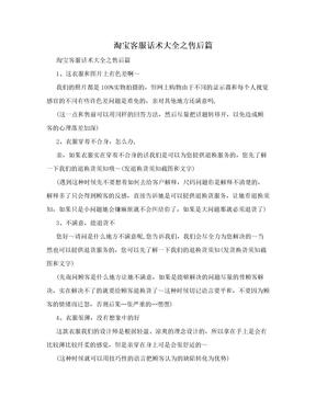 淘宝客服话术大全之售后篇.doc