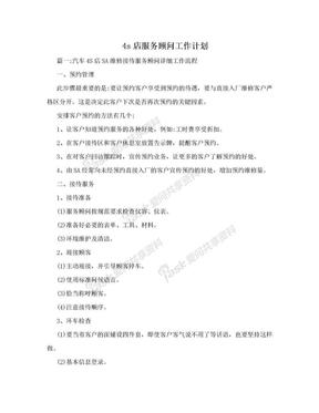 4s店服务顾问工作计划.doc