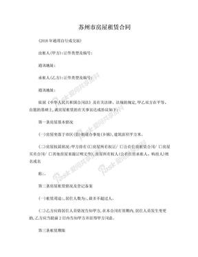 2018年苏州市房屋租赁合同-自行成交版.doc