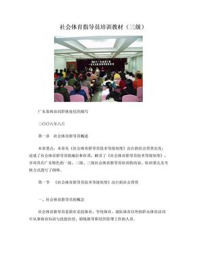 社会体育指导员培训教材(三级).doc