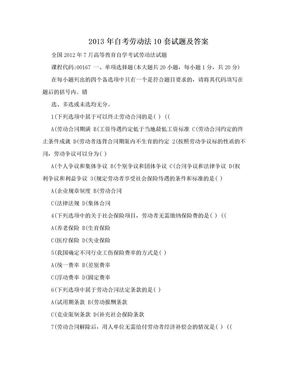 2013年自考劳动法10套试题及答案.doc