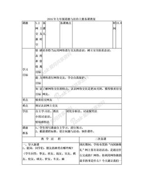 52网上交友新时空教案.doc