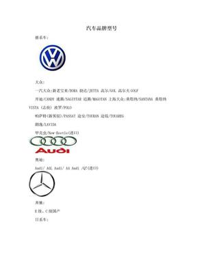 汽车品牌型号.doc