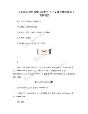 关于大学生创业情况的调研报告.doc