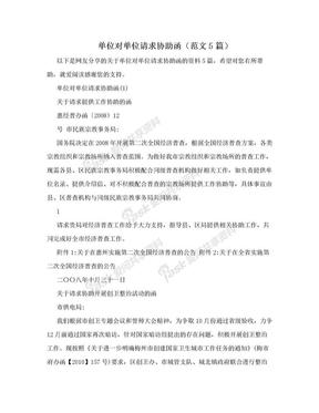 单位对单位请求协助函(范文5篇).doc