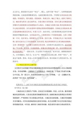 申论写作十大经典开头.doc