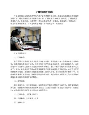 广播节目策划书范文.docx