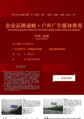 四川高速广告 13880217539.ppt