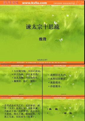 语文:4.1.2《谏太宗十思疏》课件(苏教版08版必修3).ppt