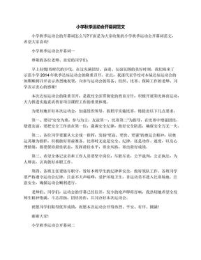 小学秋季运动会开幕词范文.docx