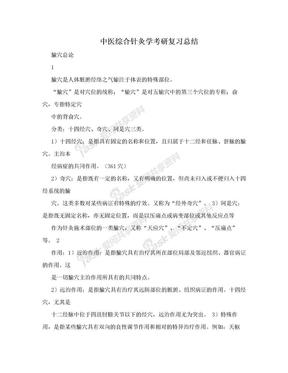 中医综合针灸学考研复习总结.doc