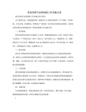 张家沟村生态村创建工作实施方案.doc