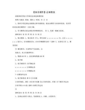 【体育课件】足球教案.doc