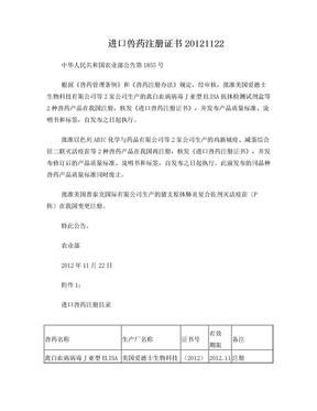 进口兽药注册证书20121122.doc