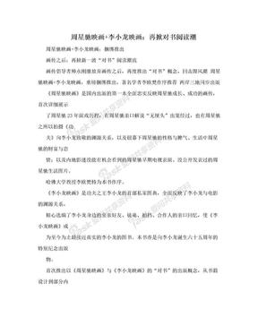 周星驰映画+李小龙映画:再掀对书阅读潮.doc