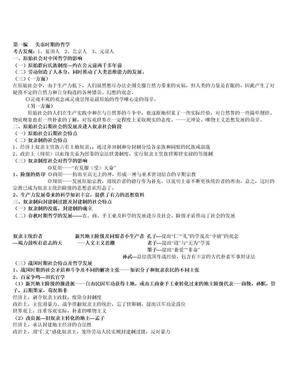 中国哲学史复习笔记.doc