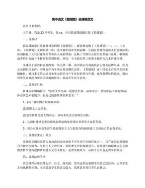 高中语文《窦娥冤》说课稿范文.docx