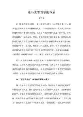俞吾金《论马克思哲学的本质》.doc