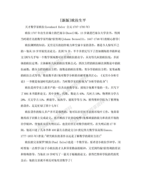 [新版]欧拉生平.doc