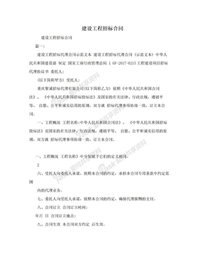 建设工程招标合同.doc