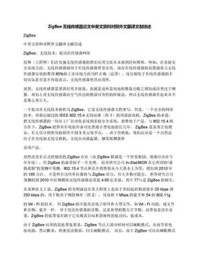 ZigBee无线传感器论文中英文资料对照外文翻译文献综述.docx