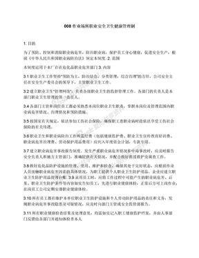 008作业场所职业安全卫生健康管理制.docx