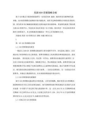 美团O2O营销策略分析.doc