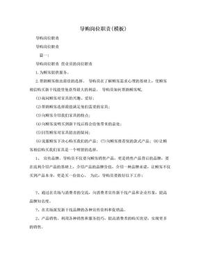 导购岗位职责(模板).doc