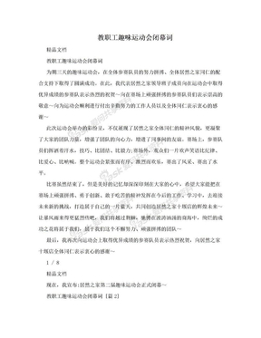 教职工趣味运动会闭幕词.doc
