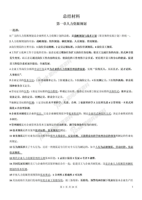 企业人力资源管理师三级考试专用总结材料.doc