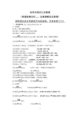 高中会考化学方程式(总).doc