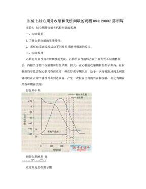 实验七蛙心期外收缩和代偿间歇的观测084120003陈明辉.doc