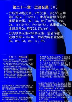 21过渡金属(Ⅱ).ppt