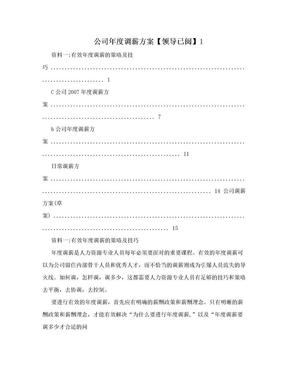 公司年度调薪方案【领导已阅】1.doc