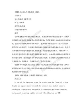 中国利率市场化改革的现状 问题及对策研究.doc.doc