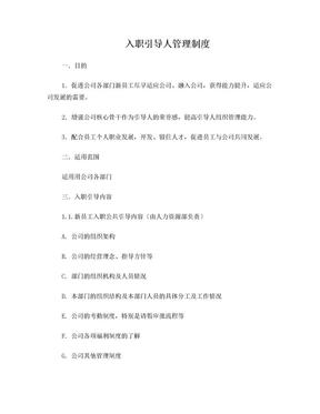 入职引导人制度.doc