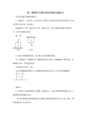 初二物理浮力和压强计算题专题复习.doc