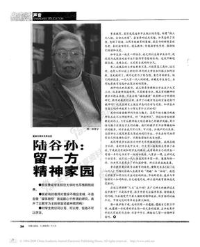 陆谷孙_留一方精神家园.pdf