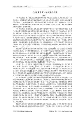 外国文学史全套精华《外国文学史》精品课程教案.doc