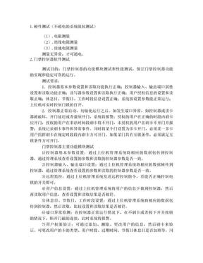 门禁控制器硬件及软件调试(方案表格).doc